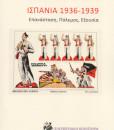 ispania_1936-39_colombo_lanza_berti