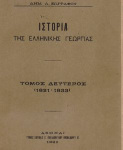 istoria_tis_ellinikis_georgias_zografos