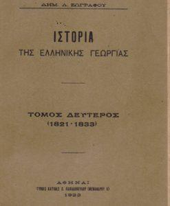 istoria_tis_ellinikis_georgias_zografos