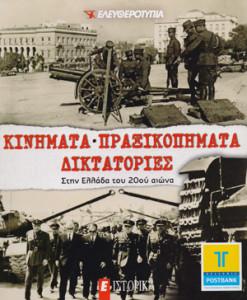 kinimata_praxikopimata_diktatories_istorika
