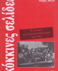 kokkines_selides_0.3