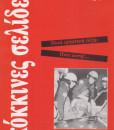 kokkines_selides_1