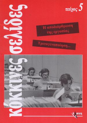 kokkines_selides_5