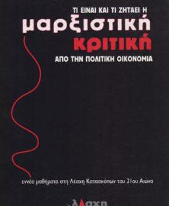 marxistiki_kritiki_lesxi_kataskopon