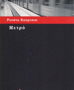 metro_kourtsio