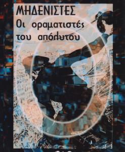 midenistes_oramatistes_tou_apolitou_entsenmperger