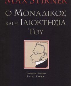 monadikos_kai_idioktisia_stirner