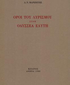 oroi_lyrismou_ston_odyssea_elyti_maronitis