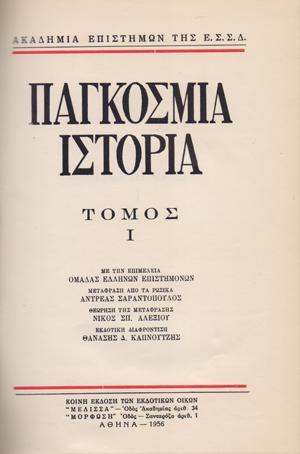 pagkosmia_istoria_akadimia_epistimon_essd