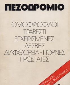 pezodromio_sioumpouras