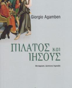 pilatos_kai_ihsous_agamben