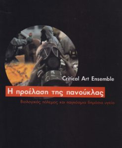 proelasi_panouklas_Critical_Art_Ensemble