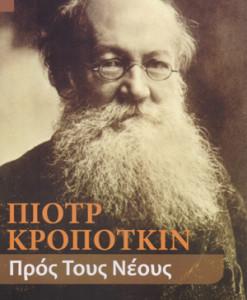pros_tous_neous_kropotkin