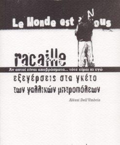 racaille_exegerseis_sta_geto_ton_gallikon_ghetto_Allesi_Dell_Umbria