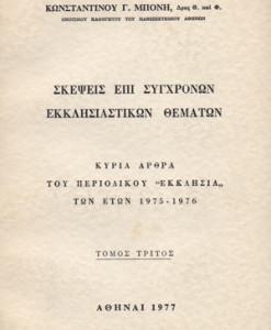 skepsis_epi_sygxronon_ekklisiastikon_thematon_mponis