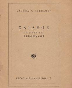 skiathos_papadiamantis_erselman