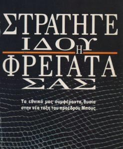 stratige_idou_i_fregata_sas_kapsis
