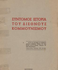 syntomos_istoria_tou_diethnous_kommounismou_korinthios