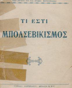 ti_esti_mposelbikismos