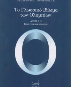 to_glossiko_idioma_ton_olimpion_giannikopoulos