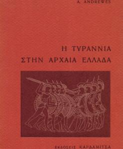 turannia_arxaia_ellada_andrewes