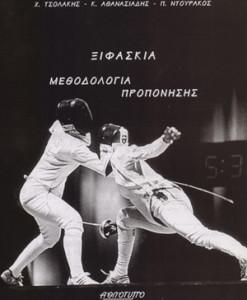 xifaskia_methodologia_proponisis_tsolakis_athanasiadis_ntourakos