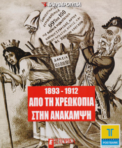 xreokopia_anakampsi_istorika