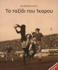 40-xronia_to_taxidi_tou_ikarou_xalemos