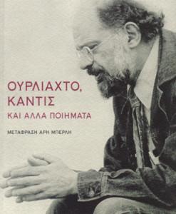 OURLIAXTO_KANTIS_GINSBERG