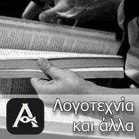Λογοτεχνία και άλλα