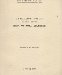 amfiloxiou_ikoniou_peri_pseudous_askiseos_mponis