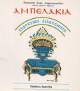 ampelakia_esoteriki_diakosmisi_diamantopoulou