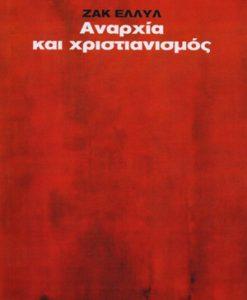 anarxia_kai_xristianismos_ellul_zak