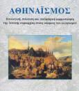 athinaismos_martos