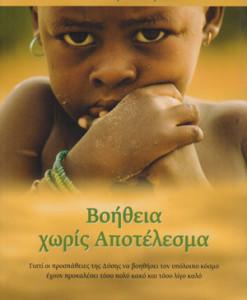 boithia_xoris_apotelesma_esterli