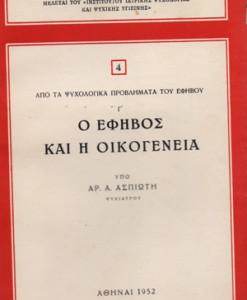 efibos_kai_oikogeneia_aspiotis