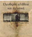 eleftheria_alithia_kai_politiki_arendt