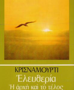 eleftheria_arxi_kai_telos_krisnamourti