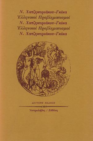 ellinikoi_problimatismoi_xatzikiriakos_gkikas