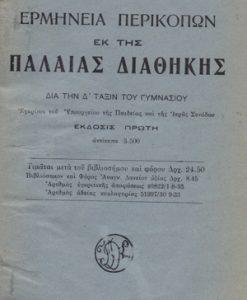 erminia_perikopon_palaias_diathikis_miniatis