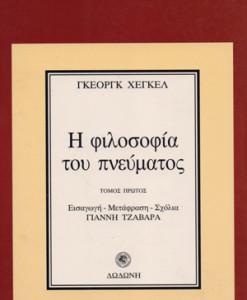 filosofia_tou_pneumatos_hengel