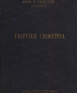 georgiki_geometria_georgiou
