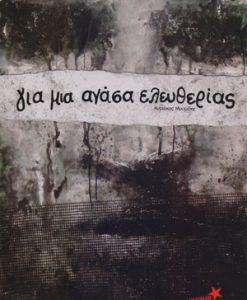 gia_mia_anasa_eleftherias_mavridis