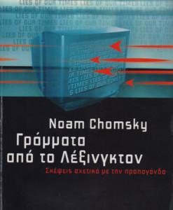 grammata_apo_to_lexington_chomsky