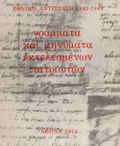 grammata_kai_minimata_ektelesmenon_patrioton_ethniki_antistasi