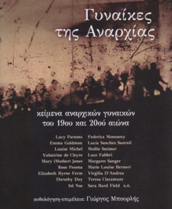 gynaikes_tis_anarxias_panoptikon