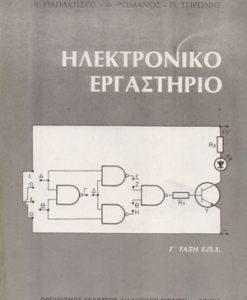 ilektroniko_ergastirio_papakitsos_romanos_tsironis