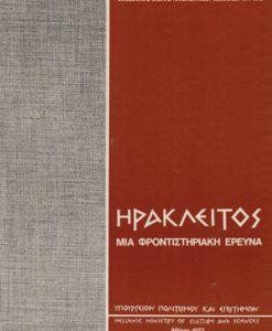 irakleitos_kyriazopoulos
