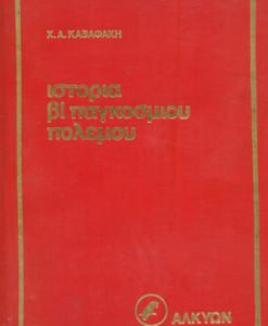istoria_B_pagkosmiou_polemou_kabafakis