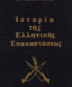 istoria_ellinikis_epanastaseos_trikoupis